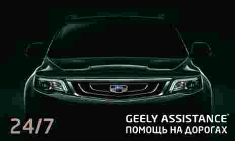 Geely Assistance - М2О